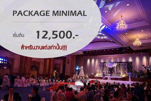 โปรโมชั่น Package Minimal